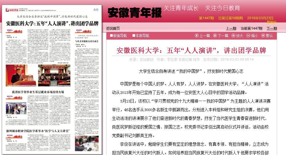 """大学生结合自身讲述""""我的中国梦"""",抒发新时代爱国心志"""